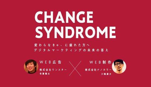 【変わらなきゃ症候群】デザインとWEBマーケティングの未来と越境の可能性