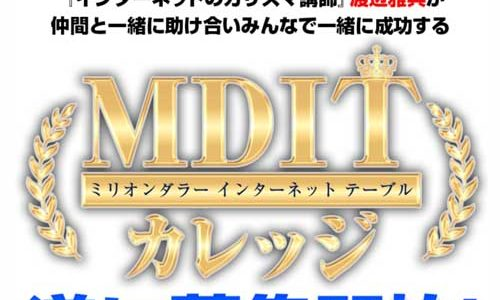 パンダ渡辺雅典先生「MDITカレッジ」はリスト無限増殖システム!価格は心を鬼にした30万円w