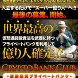 松宮義仁「CBC(Crypto Bank Club)仮想通貨プライベートバンク」は「metamo(メタモ株式会社)」頼みw