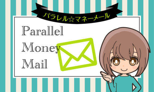 パラレル☆マネーメール