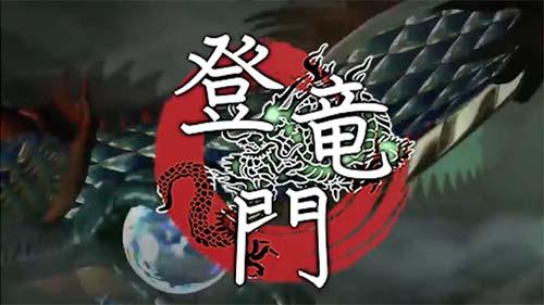 杉山登×小野里はじめ「登竜門」タップするだけで月収200万円の夢物語w