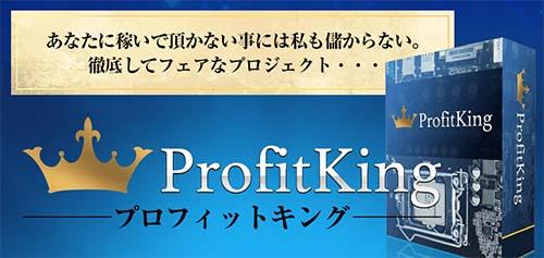 アルケミストKの「プロフィットキング」仮想通貨売買システムは案外マトモ?(稼げるとは言っていない)