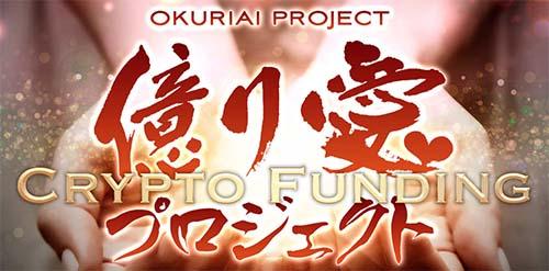 これが最後?「吉田慎也」億り愛プロジェクトは「ICO2.0」だから大丈夫www