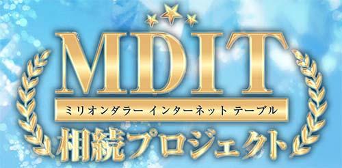 パンダ渡辺雅典が半田やすひろ&坂本まりと再登場!MDIT相続プロジェクト