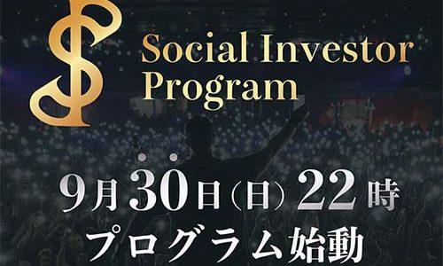 The Money竹井佑介「ソーシャルインベスタープログラム」参加ハードルの高さw