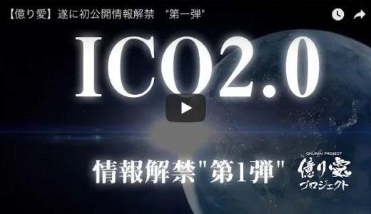 吉田慎也「億り愛プロジェクト 1話目」ソシャゲICOはガンホー並の爆上げw