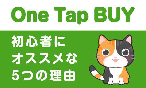 1000円からできる株式投資!One Tap BUY(ワンタップバイ)は儲かる?