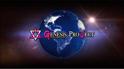 菊池隆則ジェネシスプロジェクトはユダヤ人と夢を追う日本創生PJだとさw