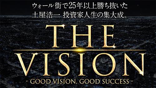 土屋浩一THE VISIONプロジェクト アプリで月100万円稼げるトンデモビジョンw