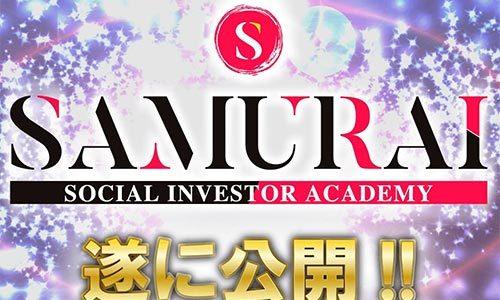 人生最後!竹井佑介SAMURAIソーシャルインベスターアカデミーはFXで稼ぐらしい