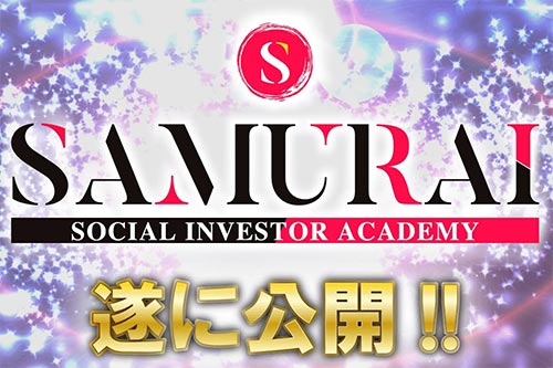 SAMURAIソーシャルインベスタープログラム