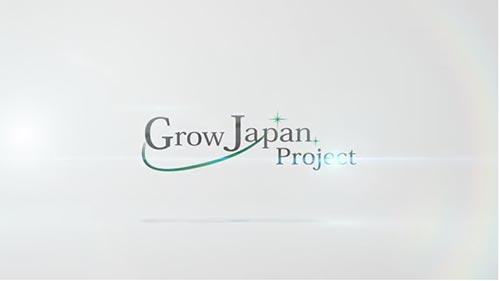久保裕也×成田童夢「グロウジャパンプロジェクト」はリアルビジネスの謎推し!