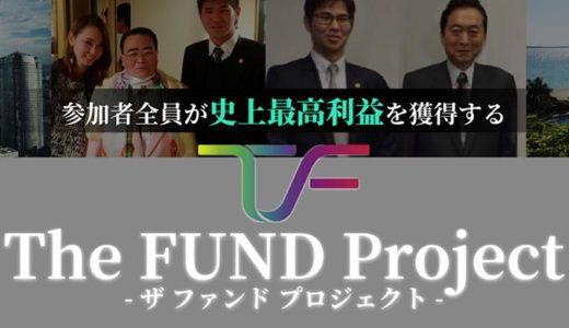 荻原亮×大平俊介 The FUNDプロジェクト[仮想通貨×株]で1年後に5000万円w