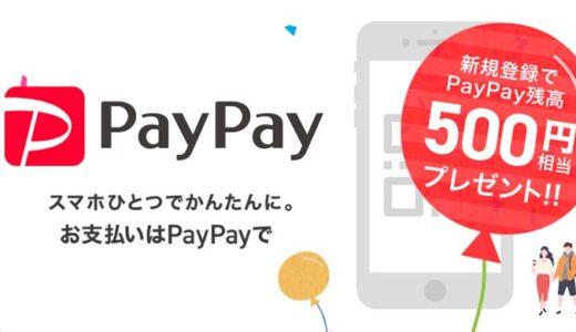 PayPay[100億円ばらまき]に見たソフトバンクの本気!ペイペイ決済は大手チェーンより個人商店が狙い目?