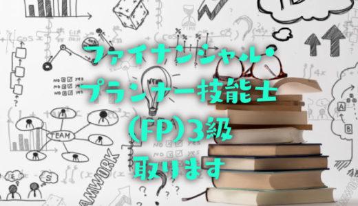 お金のことを勉強しよう!とりあえずFP3級取ります。