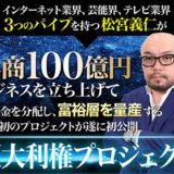 マツベイビーこと松宮義仁氏が仕掛ける巨大利権プロジェクト!シャンパンタワー大好きはわかったw