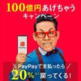 PayPay(ペイペイ)100億円キャンペーンで5万PayPayボーナスゲット!日本刀買っちゃった♪