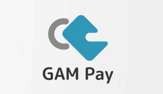菅野けいのGAMPayは本当にゲーム作ってる?お金が増えるウォレットのゲームの進行具合が心配