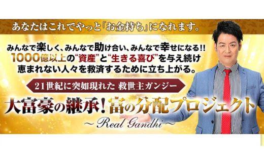 救世主ガンジー石原はじめ【THE MOON PROJECT】富の分配プロジェクトってキングのを分けるの?