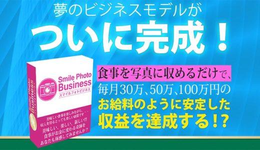 今井りかのスマイルフォトビジネス(食事ビジネス)は結局いつ写真で稼げるの?