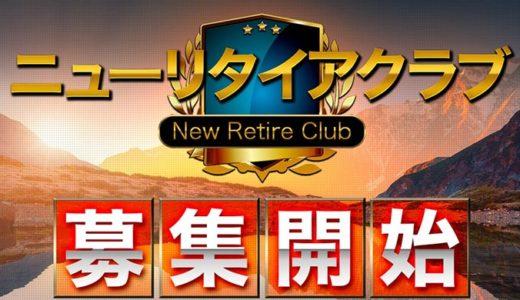 國重惇史と青木勝利の関係が微妙に気になるニューリタイアクラブ!初月無料なので参加してみた!