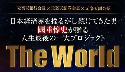 おれは仕事をやめるぞ!ジョ…國重惇史×青木勝利100億分配![The World ザ・ワールド]でニューリタイア?