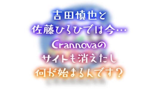 吉田慎也と佐藤ひろひでは今…Crannovaのサイトも消えたし何が始まるんです?