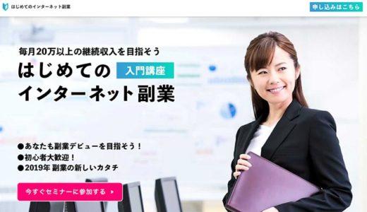 自称 日本最大FXコミュニティPFCが贈るサイドハッスルセミナーは3時間の修行w