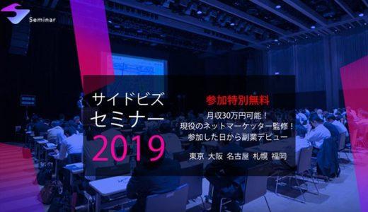 自称 日本最大FXコミュニティPFCが贈るサイドビズ(IB)セミナーは3時間の修行w