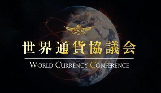 漆沢祐樹の世界通貨協議会(WCC)が1000倍のバブルを予言!世界通貨と言いつつEarth Power Coin?