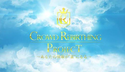 田原健一のクラウドリバーシング(CRP)は「無料で5万円もらえる」全方位で不思議なロジックw