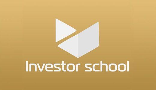 【与沢翼】インベスタースクール(投資学校)は初心者向けだけど4.7ヶ月間のお高めサロン