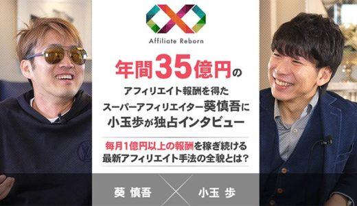 葵慎吾&小玉歩のアフィリエイトリボーン【AMF】で初心者が稼ぐのは難しい?