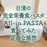 実食!日清の完全栄養食パスタ「オールインパスタ(All-in PASTA)」食べてみた正直な感想