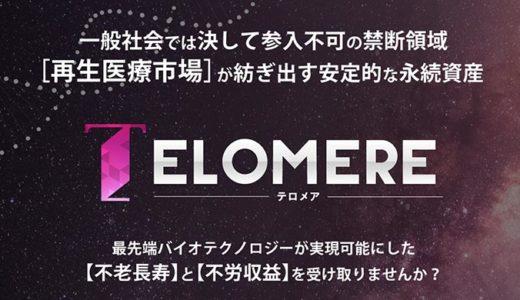 【テロメア・ビジネス】蝶乃舞のエターナルライフプロジェクトは先行者利益バリバリの代理店w