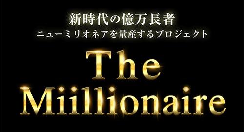 帰ってきた畑岡宏光がThe Millionaire(ザ・ミリオネア)で業界健全化wマスターマップは15億儲かったお!