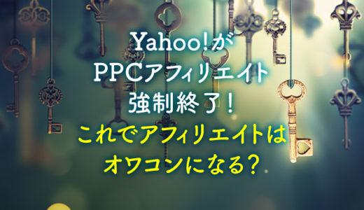 Yahoo!がPPCアフィリエイト強制終了!アフィリエイトはもうオワコン?生き残る術はまだあります!