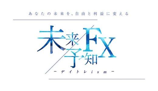 【未来予知FX】令和最強!?デイトレismの勝率90%年収7,000万円はガチ?