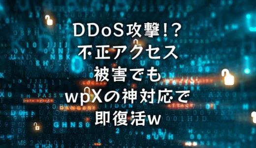 DDoS攻撃!?不正アクセス被害でもXサーバーの神対応で即復活w