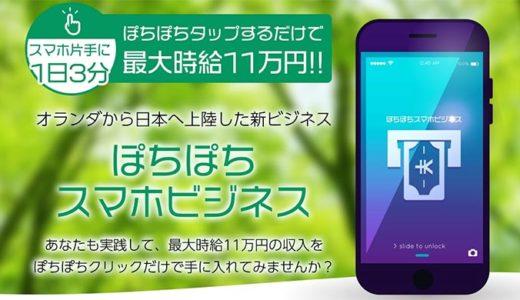 須藤一郎 ぽちぽちスマホビジネスの正体はOMEGA(オメガ)ってMLMぽいHYIP!