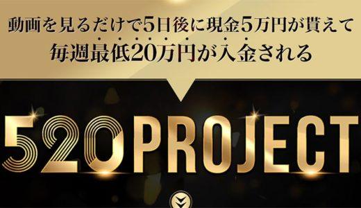 野村祐輔が520プロジェクトで20万円くれる!ログイン画面ただの画像疑惑w