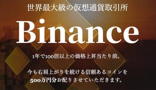バイナンスコイン(BNB)500万円分配企画の飛田光一がプレゼントするのはLINE@アカウントw