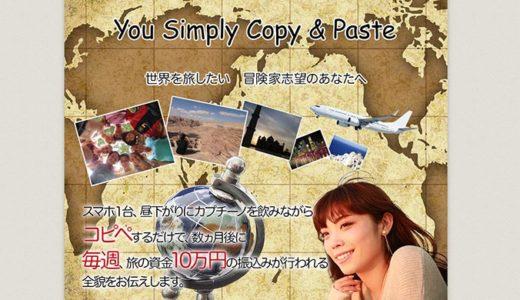 旅するカフカはワールドベンチャーズのグループへのお誘い!高井翔の写真はコレ?