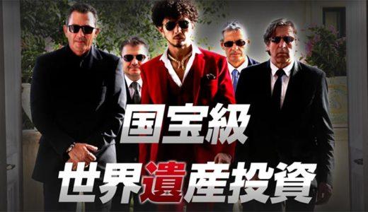 ダニエル・ダンのRoyal Family(ロイヤルファミリープロジェクト)で国宝級世界遺産投資!?