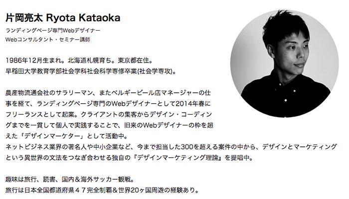LPデザイナー養成講座主催の片岡亮太氏プロフィール