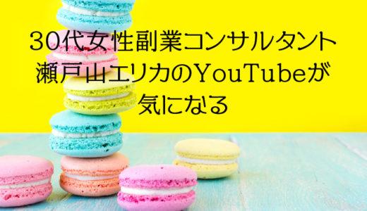 瀬戸山エリカの転売手法はYouTubeで公開?金川あきのりに教わったノウハウで副業スクール♪