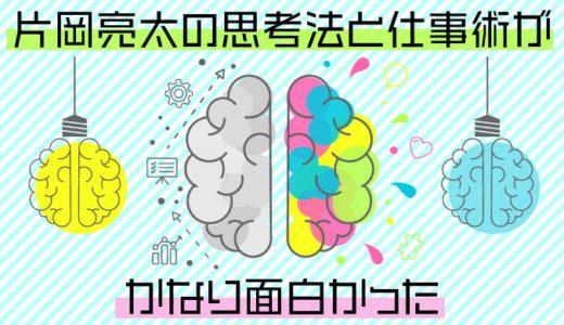片岡亮太【Webデザイナーの思考法と仕事術】がかなり面白かった!