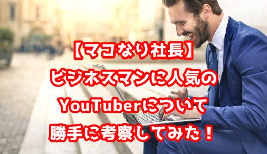 【マコなり社長】ビジネスマンに人気のYouTuberについて勝手に考察してみた!