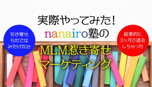 nanairo(ナナイロ)塾のMLM惹き寄せマーケティング!ライフプラスのオンラインネット集客とは?