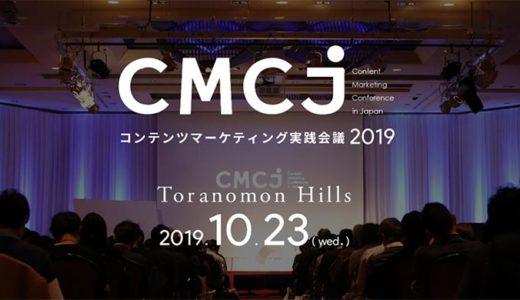 バズ部主催のCMCJ2019でわかったコンテンツマーケティングの未来と在り方